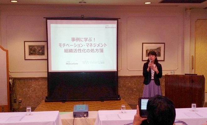 ワーク・モチベーション研究所所長菊入みゆきが、NPO法人ソフトウェア振興会で講演を行いました。