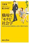 """職場で""""モテる""""社会学 ~なぜ今、女性は「仕事を楽しむ男」に惹かれるのか~"""