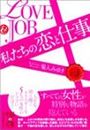 私たちの恋と仕事(文庫)