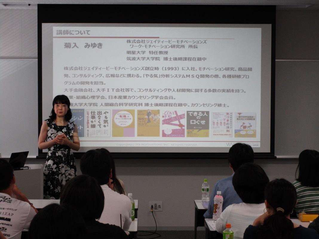 ワーク・モチベーション研究所所長菊入みゆきが、2015年7月25日に 筑波大学公開講座で講演を行いました。